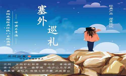 塞外巡礼丨甘肃+青海全景8日16人小团丨精华景点全含+不走回头路丨深度纯玩