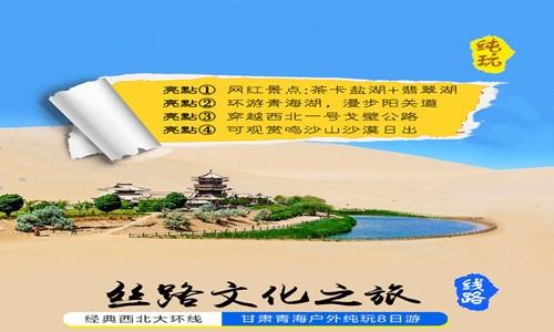 畅游丝路丨青海湖+茶卡盐湖+敦煌+张掖+西宁8日7晚跟团丨西北大环线全景纯玩