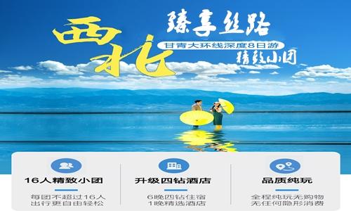 臻享丝路丨青海湖+茶卡盐湖+敦煌+张掖+西宁8日7晚丨16人高端纯玩小团